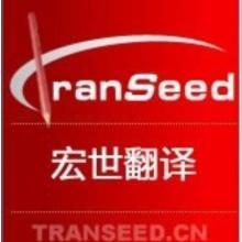 供应上海技术翻译公司