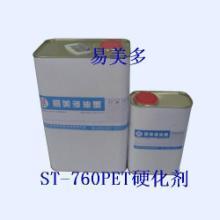 PET硬化剂、油墨硬化剂、丝印硬化剂、丝印油墨、移印油墨