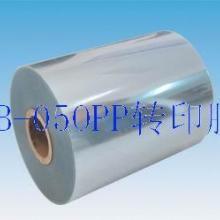 供应OPP转印膜丝印耗材