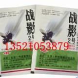供应战影1号灭蝇药,最有效的灭蝇药