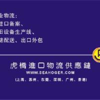 汽车影音车灯车用仪表香港快件进口