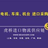 深圳二手计量标准器具快件进口费用