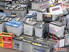 深圳收购蓄电池深圳蓄电池回收站