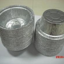 供应铝箔碗