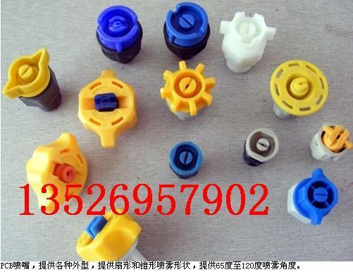 塑胶喷嘴喷头塑料喷嘴喷头、通用喷嘴、PP喷嘴