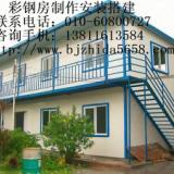 北京彩钢房安装公司 安装搭建彩钢房价格 彩钢房安装搭建