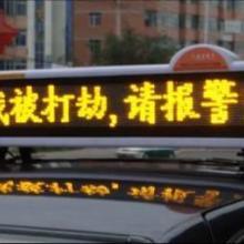 供应gps甘肃出租车顶屏出租车载屏