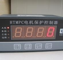 供应HTMPC电机保护控制装置