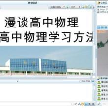 供应网页视频远程教育平台