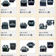 供应广州DB器具插座,东莞DB器具插座,汕头DB插座