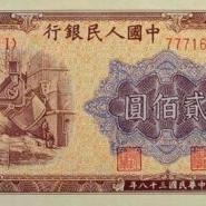 第一套人民币200元炼钢图片