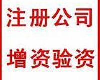 宁波注册公司宁波公司注册宁波代办注册公司