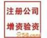 宁波注册代办公司注册
