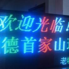 供应LED显示屏