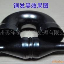 供应OY-24黑镍水 黄铜 紫铜发黑 锁具 灯具 饰品发黑 图片