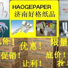 供应打印纸,济南打印纸供应商