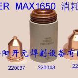 供应畅销美国MAX海宝1650电极喷嘴【铬锆铜】信息 图片 更长寿命