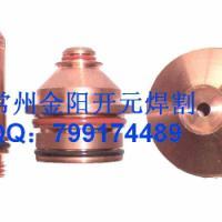 供应HRP130喷嘴220181厂家-海宝130电极220182