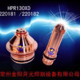 供应廊坊海宝 HPR130 260电极喷嘴涡流环等