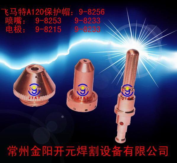 飞马特电极喷嘴海宝1250/1650电极喷嘴保护罩 价格 图片