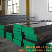 供应进口3CR2W8V模具钢材、性能、3CR2W8V热作模具钢材