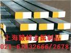 供应DC53合金钢/特种冷冲模合金钢 上海毅峰模具钢厂欢迎您图片