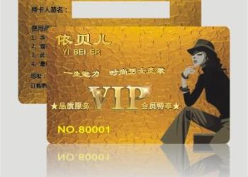 ID会员卡管理系统套餐图片