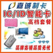 ID会员卡管理系统套餐价格表