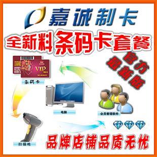 高档条码卡软件套餐图片/高档条码卡软件套餐样板图 (1)