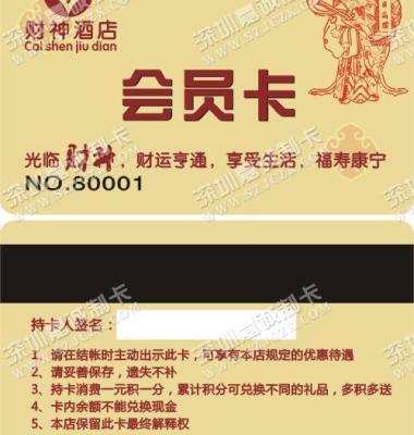 高档条码卡软件套餐图片/高档条码卡软件套餐样板图 (3)