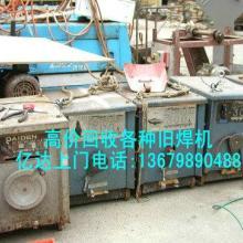 佛山电焊机回收 佛山回收旧焊机 二手碰焊机回收图片