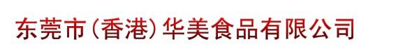 东莞华美食品集团