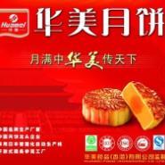 2012华美月饼代加工图片