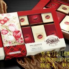 供应华美月饼品味丽沙2016年新品厂家直销、团购华美月饼优惠图片