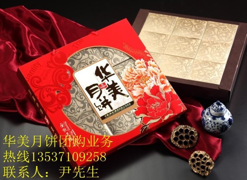 东莞华美月饼厂家直销销售