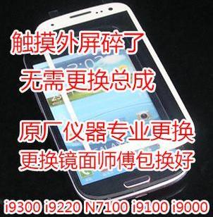 武汉三星I9300换外屏玻璃图片