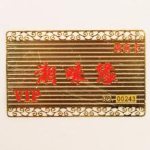 供应厂家铜镀金会员卡批发