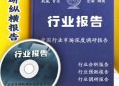 供应2013年中国输配电设备市场容量需求及投资前景规模预测报告