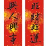 广州春联对联制作厂家企业对联生产定制定做广州春联福字大礼包制作