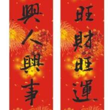 广州春联对联制作厂家企业对联生产定制定做广州春联福字大礼包制作批发