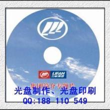 深圳宝安光盘制作光盘印刷光盘加工光盘刻录光盘打印光盘包装批发
