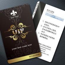 做VIP卡,VIP卡制卡厂,超市VIP卡,商场VIP卡,贵宾卡批发