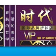 供应贵宾卡VIP卡,商场VIP卡,VIP卡制作,VIP卡制卡厂,批发