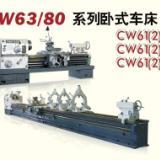 供应沈阳机床CW6193B/CW6293B卧式车床/沈阳第一机床厂