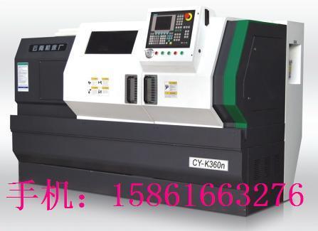供应云南机床厂CY-K360数控车床