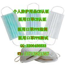 医用防护面罩CE认证医用防护面罩PPE检测医用防护面罩PPE测试批发