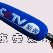 记者采访专用话筒海绵套图片