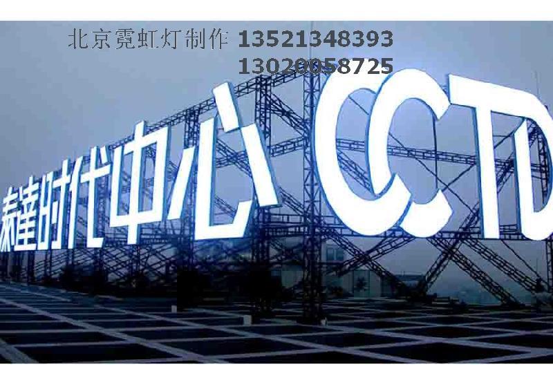 霓虹灯图片 霓虹灯样板图 北京霓虹灯专业维修...