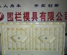 供应扇形河堤护栏模具河道栏杆模具/郑州天艺河堤护栏模具及产品图片