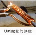 U型螺栓加热机